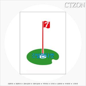 깃발면타켓(S형) 연습장용 골프타켓 골프용품 최저가