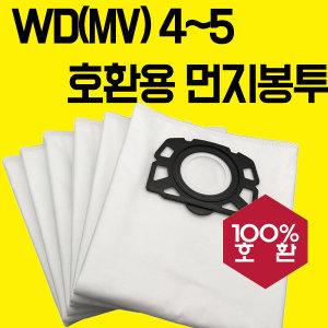 KARCHER 카처 WD4/WD5 전용 호환용 먼지봉투 벌크1장