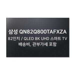 QN82Q800T 75인치 QLED 8K UHD smart TV (2020 신형)