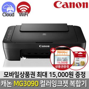 캐논 MG3090 잉크젯 프린터 복합기 잉크포함 4월출고