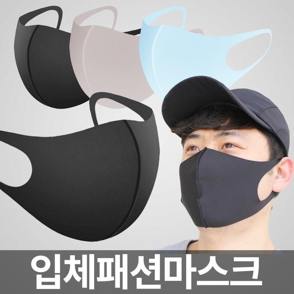 패션마스크 면/쿨마스크 검정 3D입체 연예인마스크