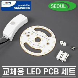 교체용 LED센서등 LED직부등 센서모듈 리폼 모듈 PCB