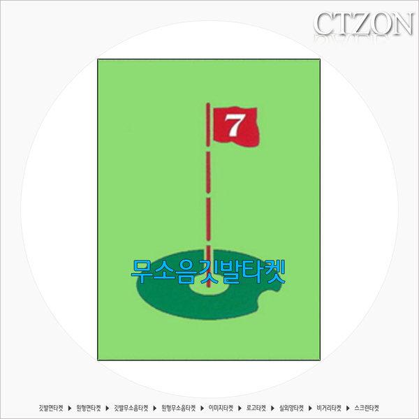 깃발무소음타켓(M형) 연습장 골프타켓 골프용품 최저가