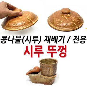뚜껑-대/콩나물시루 전용/시루/덮개/유기농/재배/수경