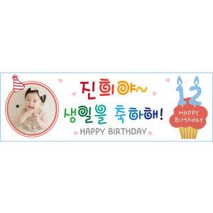 ~제작~ 생일현수막 A1428 꼬깔케익 /초등학생생일파티