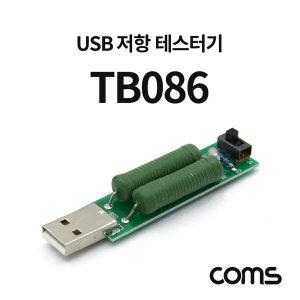 TB086 USB 젠더 / 저항 테스터기 / USB 전류 테스트