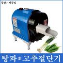 동광 탕파 고추 절단기 써는기계 DK-9007