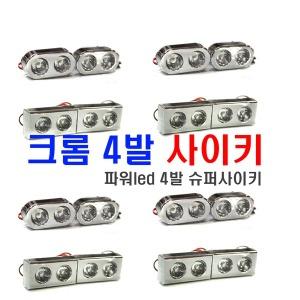 차량용 LED 싸이키 파박이 스트로브 경광등 크롬커버