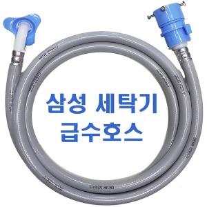 삼성급수호스 2m 3m 국내생산부품 삼성세탁기호스