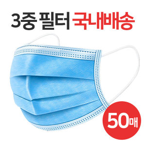 국내배송 3중필터 일회용 마스크(50매) 고급형 급배송