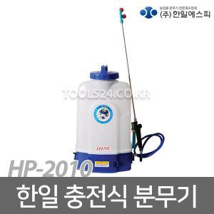 한일에스피 최신 20리터 배부식 충전식분무기 HP-2010