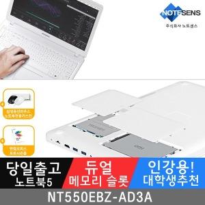 삼성노트북5 NT550EBZ-AD3A 코어i3 가성비노트북/NS