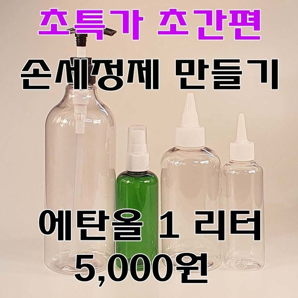 손세정제 만들기 글리세린 알로에베라겔 에탄올 80%