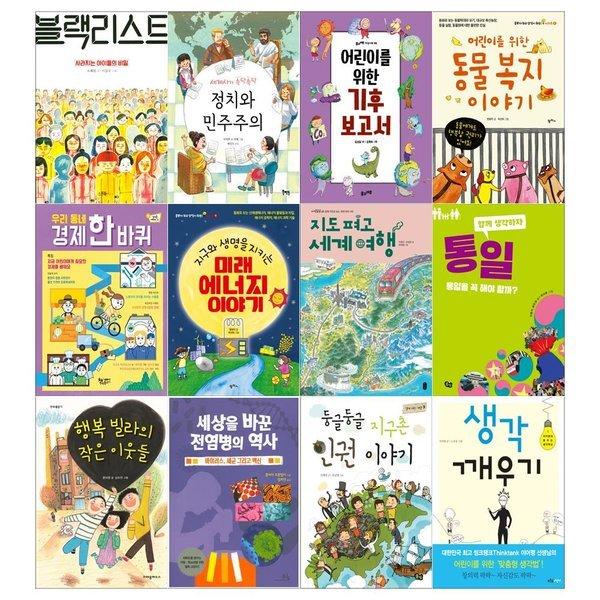 필통증정 2020 초등6학년 어린이도서관 권장도서(전12권)