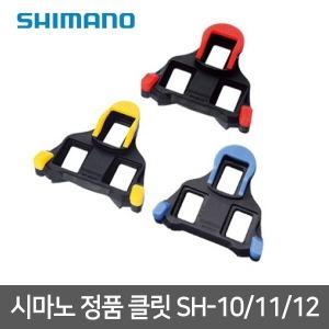 SHIMANO 자전거페달 클릿 SH11(초급자용)옐로우