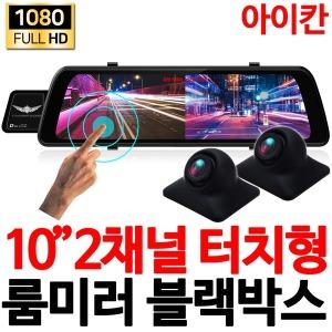FHD 2채널 룸미러블랙박스/측방/전방/후방카메라 i10S