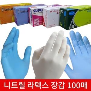 글러브100매/니트릴장갑/라텍스/산업용/일회용/미용