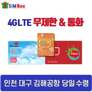 중국유심 유심칩 30일 김해 김포 대구 인천 공항 수령