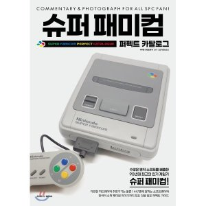 슈퍼 패미컴 퍼펙트 카탈로그  마에다 히로유키