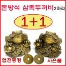 돈방석 삼족두꺼비 한쌍 복두꺼비 개업선물 풍수지리