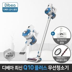 Dibea 디베아 Q10 무선 진공 청소기