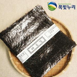 햇 김 김밥 김밥용김 김밥김 생김 100장 약 250g