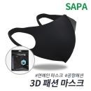 3D입체마스크 블랙 연예인마스크 기능성 면마스크