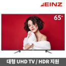 UHD TV 65인치TV 4K TV 티브이 LED TV 텔레비전 65TV
