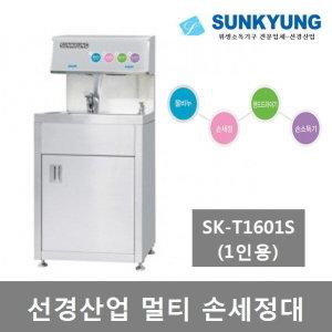 선경산업 멀티 손세정대 SK-T1601S(1인용)
