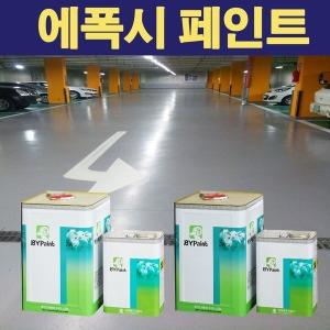 백양페인트 에폭시페인트  공장 창고 주차장 카센타