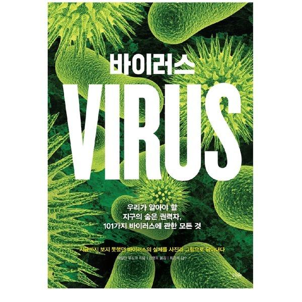 (더숲) 바이러스 : 우리가 알아야 할 지구의 숨은 권력자 101가지 바이러스에 관한 모든