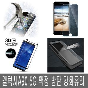 갤럭시A90 5G 액정보호 강화 방탄 강화유리  A908N
