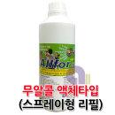 뿌리는살균소독제(올퍼)1리터 천연소독제리필용