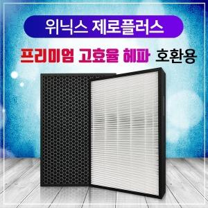위닉스제로플러스 AZPE500-HWK 호환 프리미엄CAF-H0S6