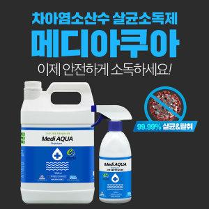 메디아쿠아 차아염소산수 뿌리는 살균 소독제 4L