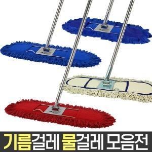 기름걸레셋트/물걸레/밀대걸레/리스킹오일/단품구매OK