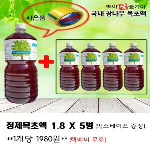01.정제목초액(흑)5병+테/숯/참숯