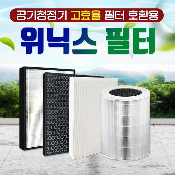 위닉스공기청정기필터 타워Q/XQ/제로/2.0/S/퓨어 모음