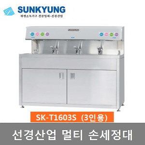선경산업 멀티 손세정대 SK-T1603S (3인용)