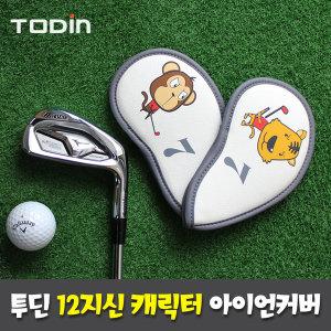 투딘 12지신 아이언커버(8ea)/헤드커버/골프 필드용품
