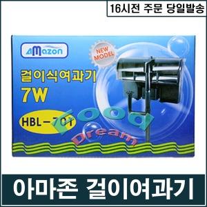 아마존 7w걸이식여과기(HBL-701)/행온여과기