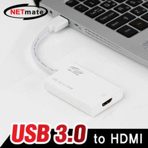 USB3.0 to HDMI+오디오 변환젠더 컨버터 케이블 CEH02