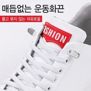풀리지 않는 운동화끈/ 신발끈/자유로운  매듭없는 끈