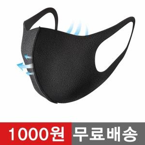 (무료배송) 3D 연예인마스크 입체마스크 블랙 마스크