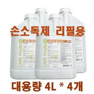 케어 세이퍼겔 손소독제 리필용 대용량 4Lx4개(겔타입)