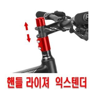 자전거 스템라이저 익스텐더 높이조절 핸들 헤드업