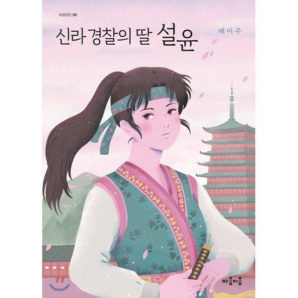 신라 경찰의 딸  설윤  배미주
