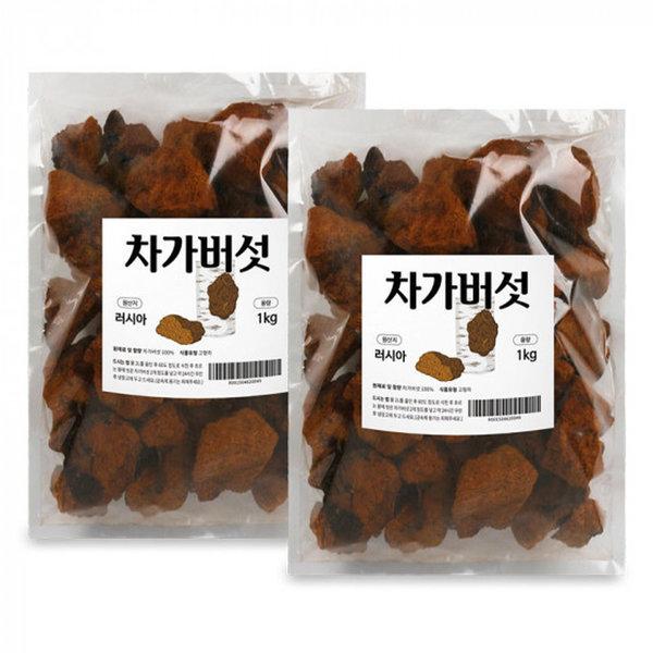 시베리안 차가버섯 원물 자작나무 차가버섯 덩어리