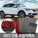 XM3 분리기본형 코일카매트/자동차매트