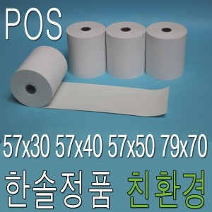 친환경 57X30 57X40 57X50 79X70 타코메타 롤영수증